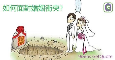 如何面對婚姻衝突? 余德淳博士 Part1 in 9mins GetQuote Talk